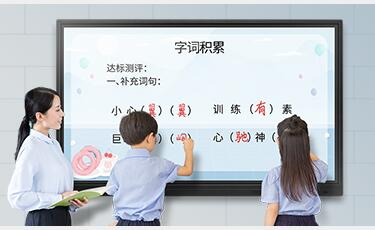 智能会议平板学校应用
