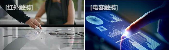 红外触摸屏和电容触摸屏的区别