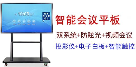 会议一体机有哪些功能,能代替投影仪+电子白板吗?