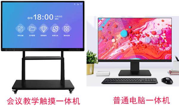触摸一体机和普通电脑的区别