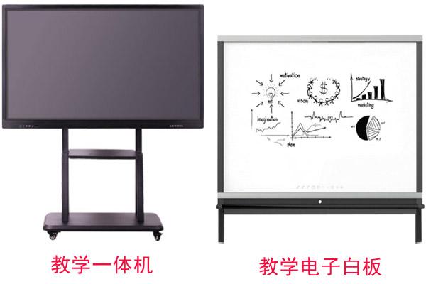教学一体机和教学电子白板有什么不同