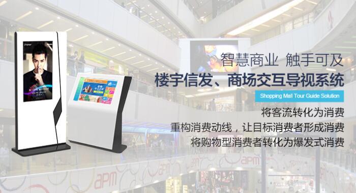 商场触摸屏自助导购系统