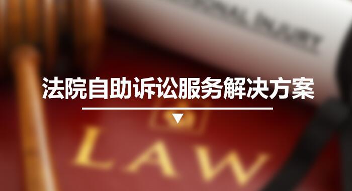 法院自助诉讼服务解决方案