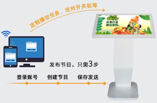 网络版广告机发布方法