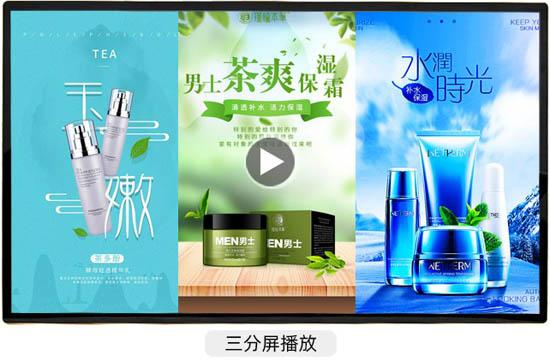 广告机单机版和网络版如何设置智能分屏