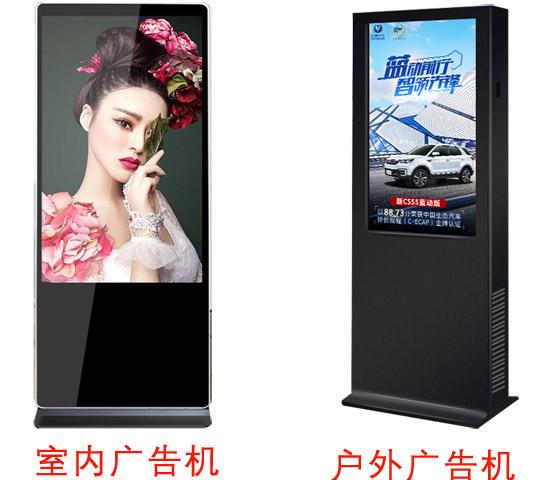 户外广告机和室内广告机的区别