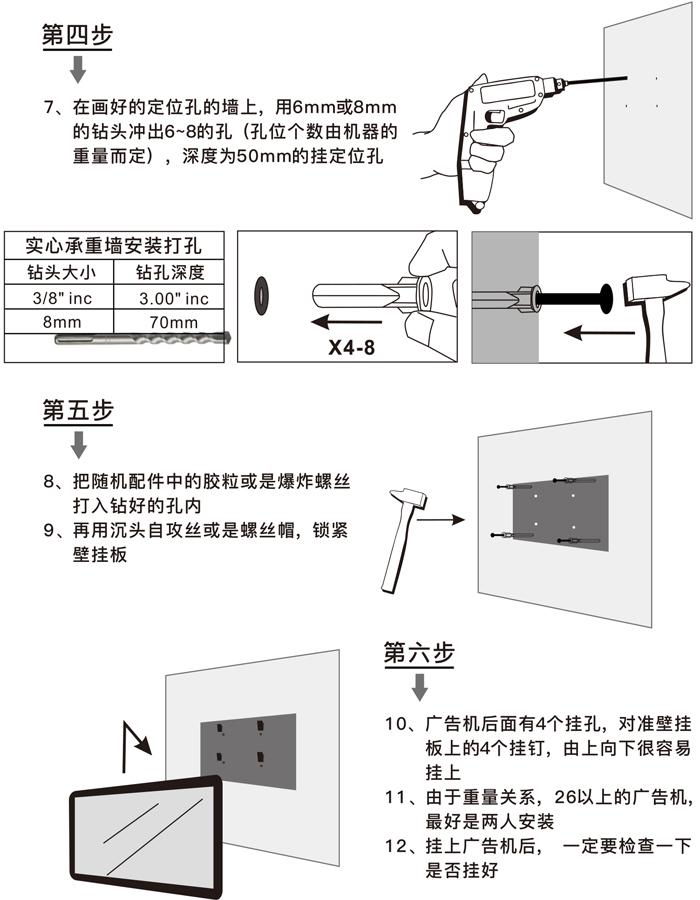 壁挂式液晶广告机安装图纸2
