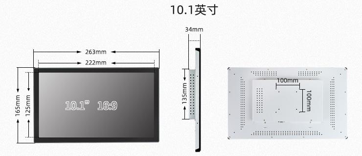 10.1英寸工控一体机尺寸图