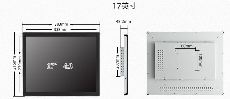 17英寸工控一体机尺寸图