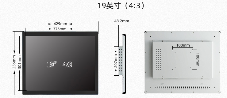 19英寸工控一体机尺寸图