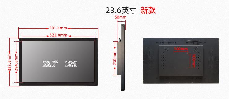 23.6英寸工控一体机(新款)尺寸图