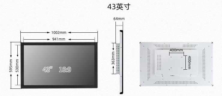 43英寸工控一体机尺寸图