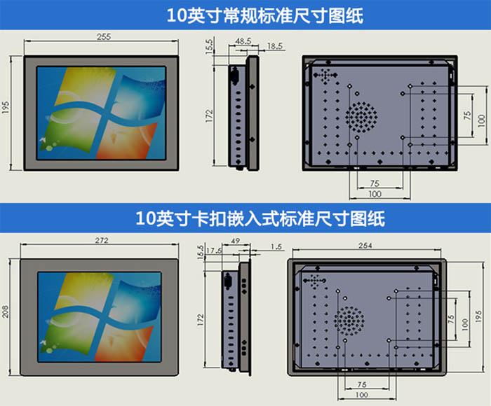 10-22寸PLC组态电阻触摸屏工控机常规尺寸与嵌入式尺寸图纸