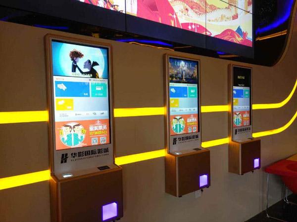 自助售取票一体机应用数字影院解决方案